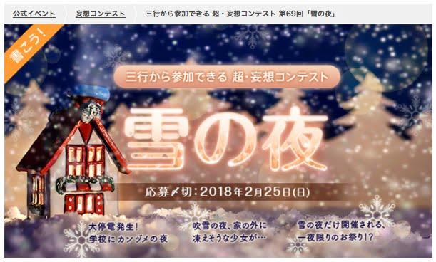 三行から参加できる 超・妄想コンテスト 第69回「雪の夜」