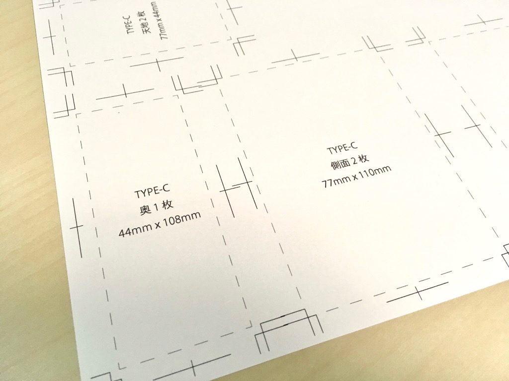糸かがり手製本はん・ぶんこ3冊収納BOXの切り出しサイズ