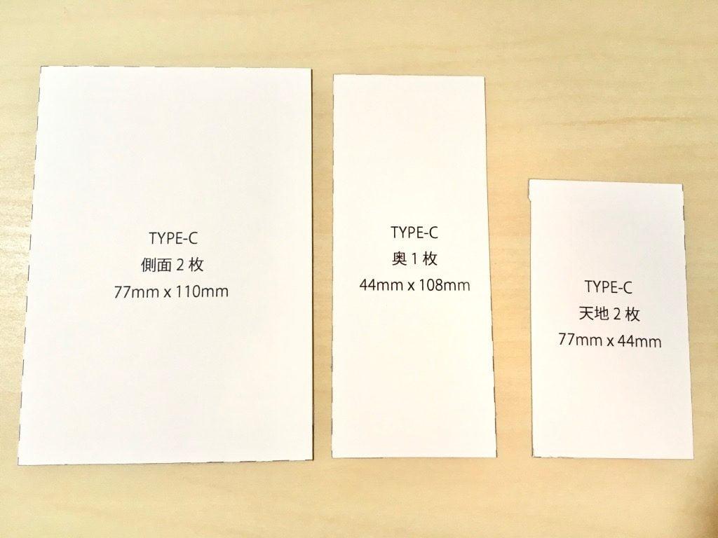 糸かがり手製本はん・ぶんこ3冊収納BOXの切り出し型紙