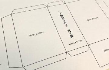 糸かがり手製本はん・ぶんこ3冊収納BOXの外装展開図