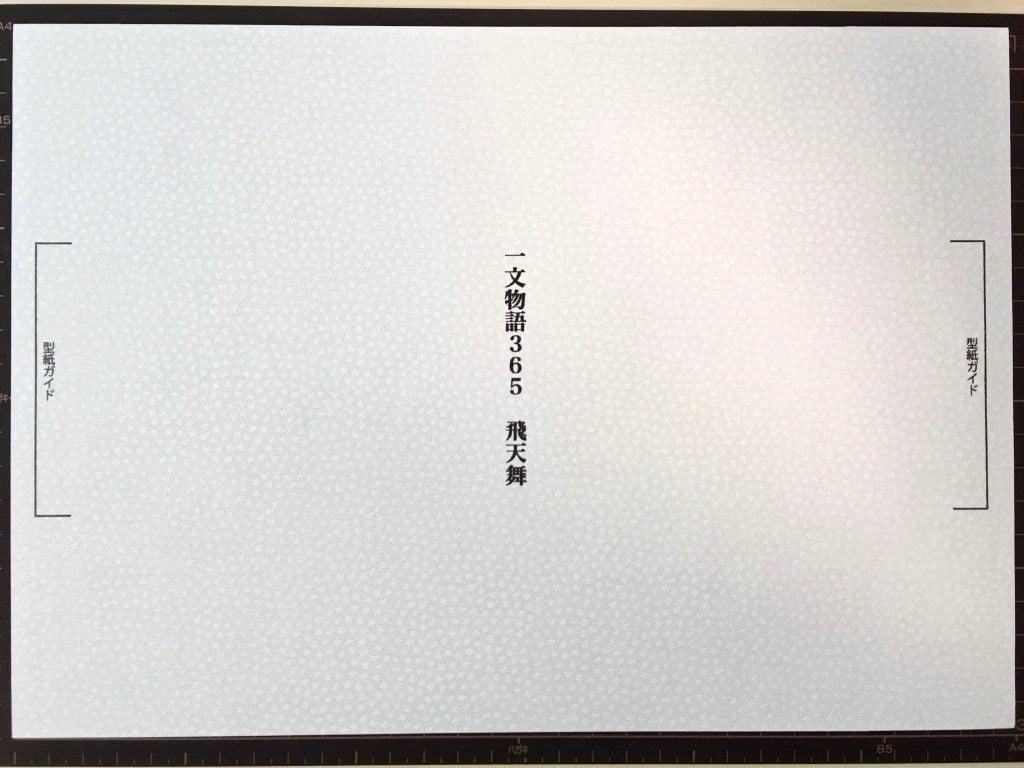 糸かがり手製本はん・ぶんこ3冊収納BOXの外装用紙