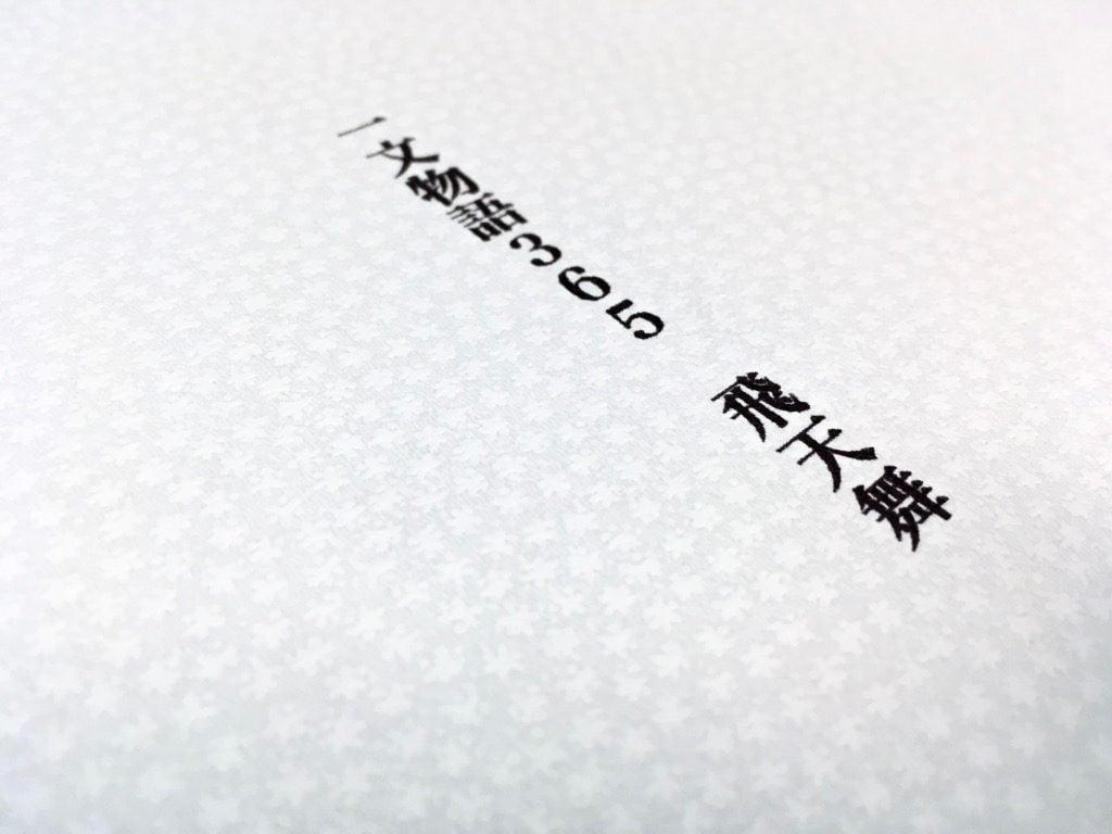 糸かがり手製本はん・ぶんこ3冊収納BOXの外装用紙のタイトル