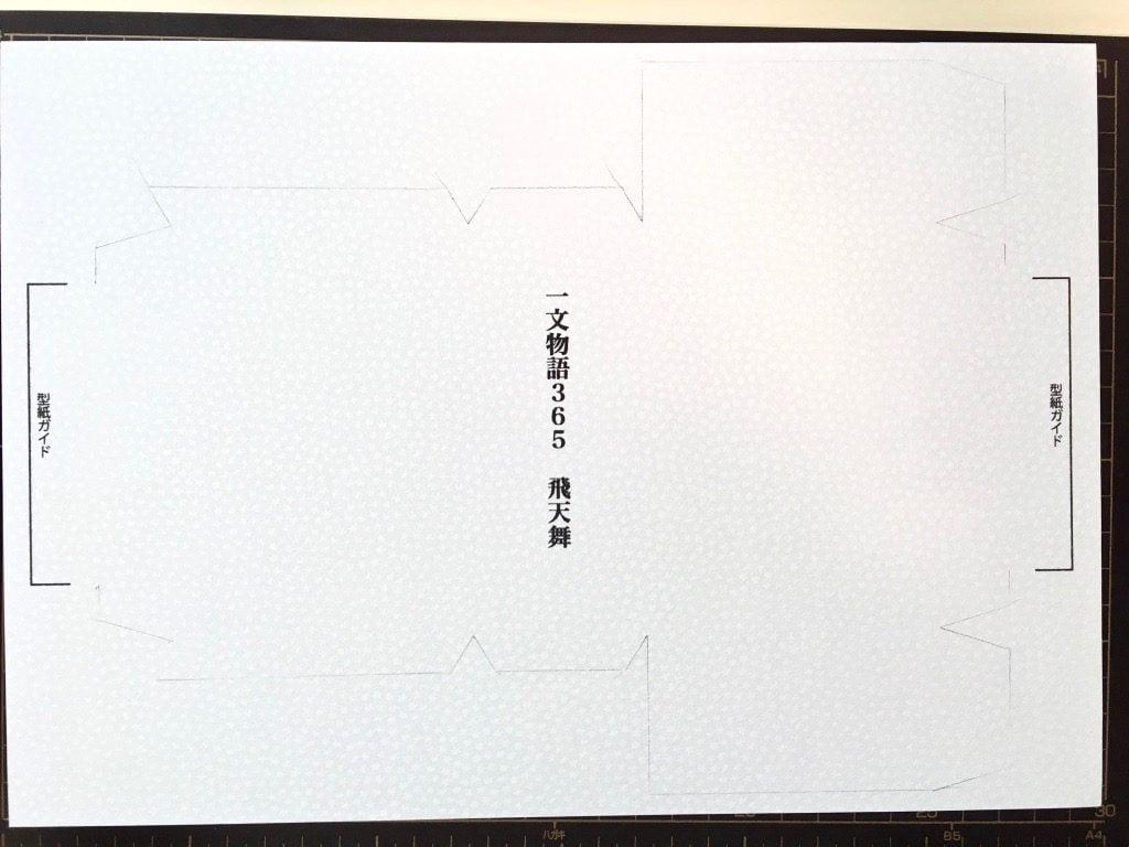 糸かがり手製本はん・ぶんこ3冊収納BOXの外装用紙切り取り線