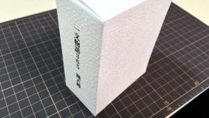 糸かがり手製本はん・ぶんこ3冊収納BOXの出来上がりイメージ