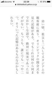 長編小説「キュー」スマートフォン表示画面