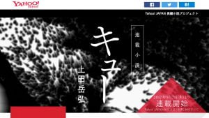 連載小説「キュー」上田岳弘