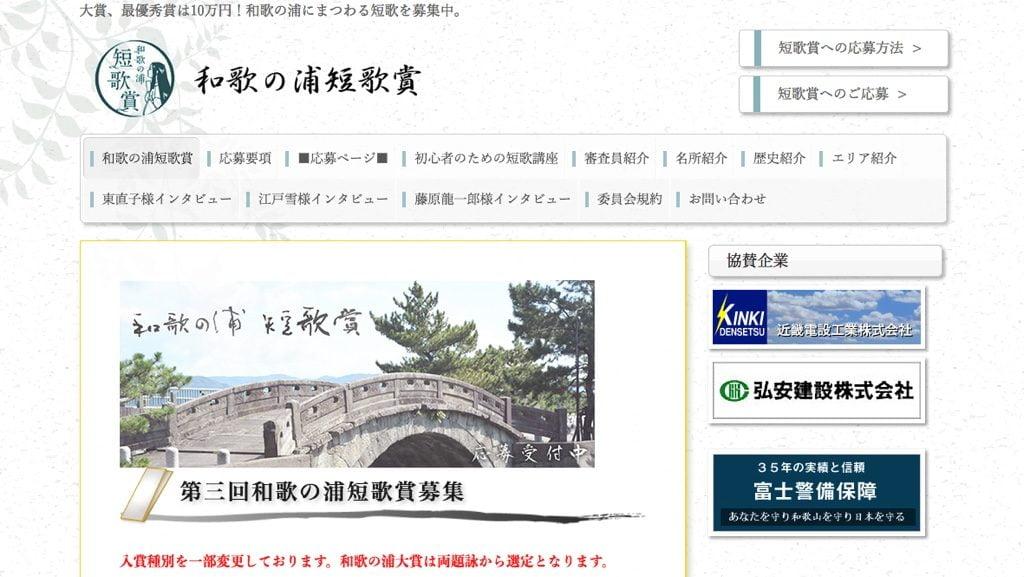 和歌の浦短歌賞Webサイトスクリーンショット