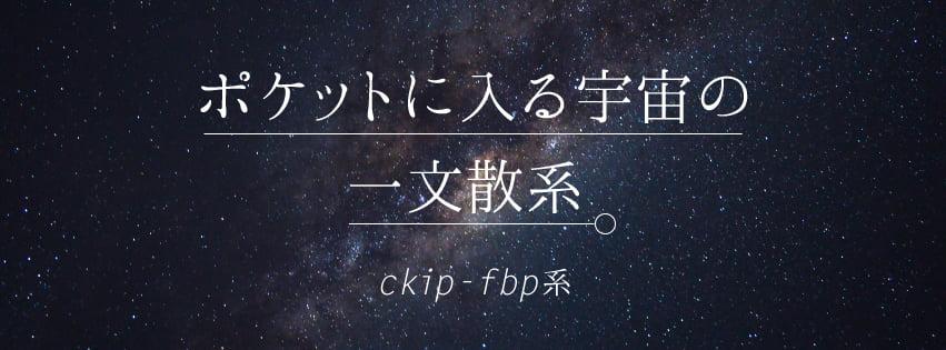ポケットに入る宇宙の一文散系 ckip-fbp系