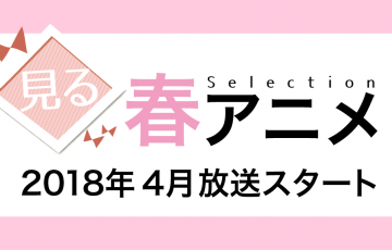 見る春アニメ2018年4月放送スタート