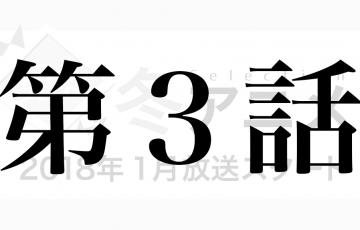 冬アニメ2018年1月放送スタート第3話
