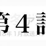 冬アニメ2018年1月放送スタート第4話