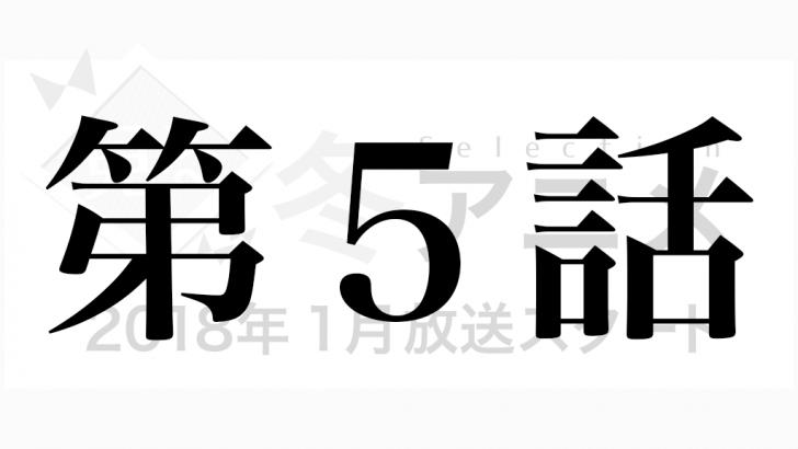 冬アニメ2018年1月放送スタート第5話