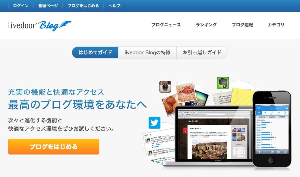 ライブドアブログのWebサイトスクリーンショット