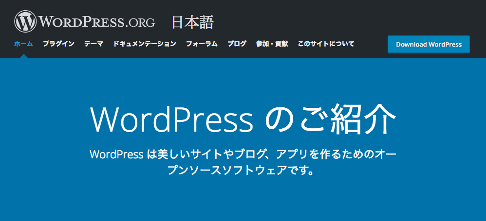 WordpressのWebサイトスクリーンショット