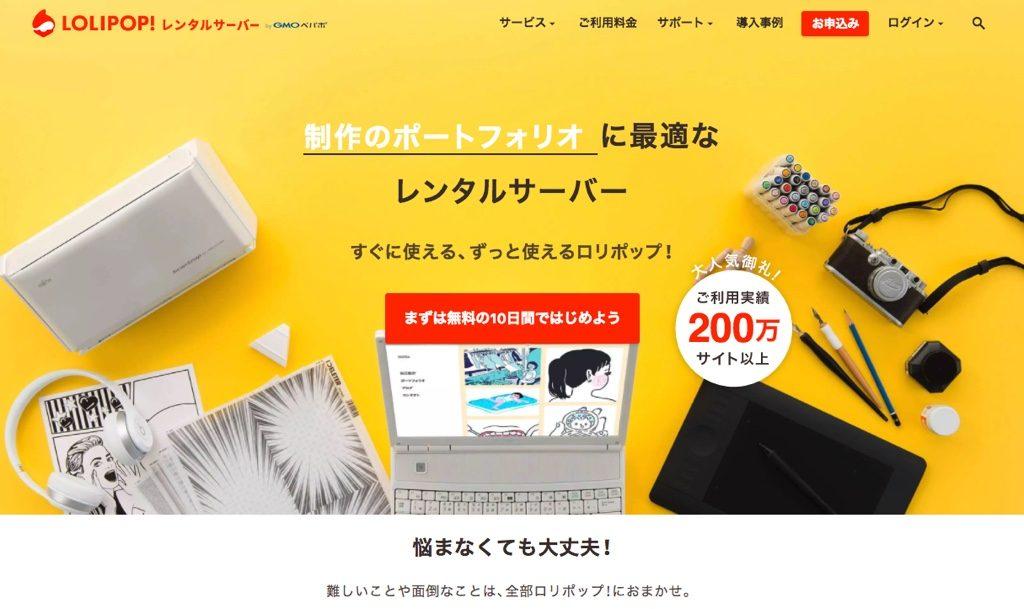 レンタルサーバーロリポップのWebサイト