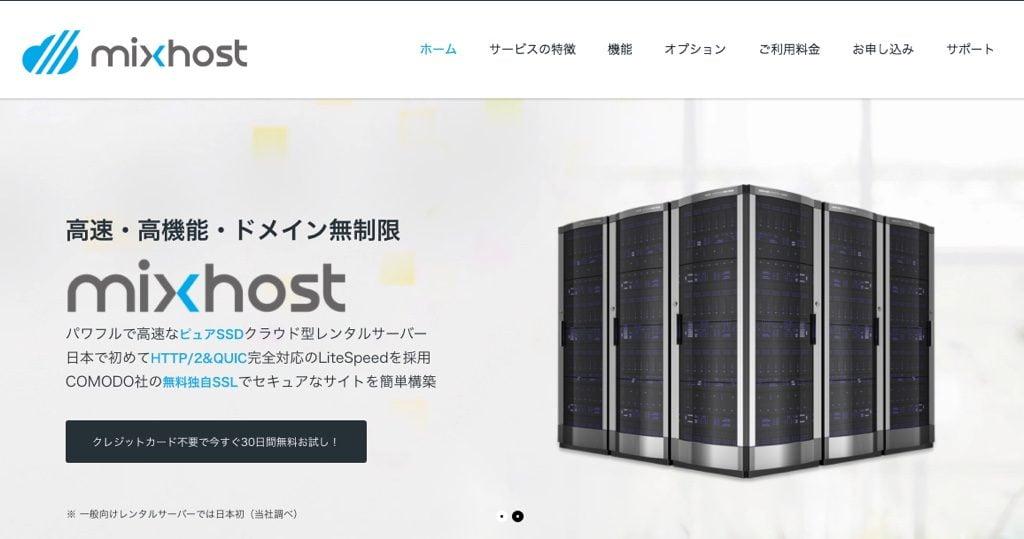 レンタルサーバーmixhostのWebサイト