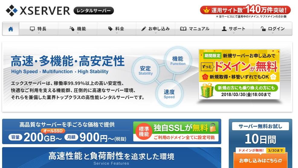 レンタルサーバーエックスサーバーのWebサイト