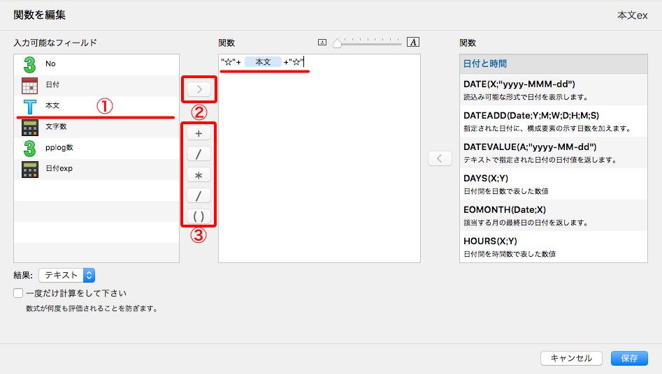 Tap Forms5の関数設定画面