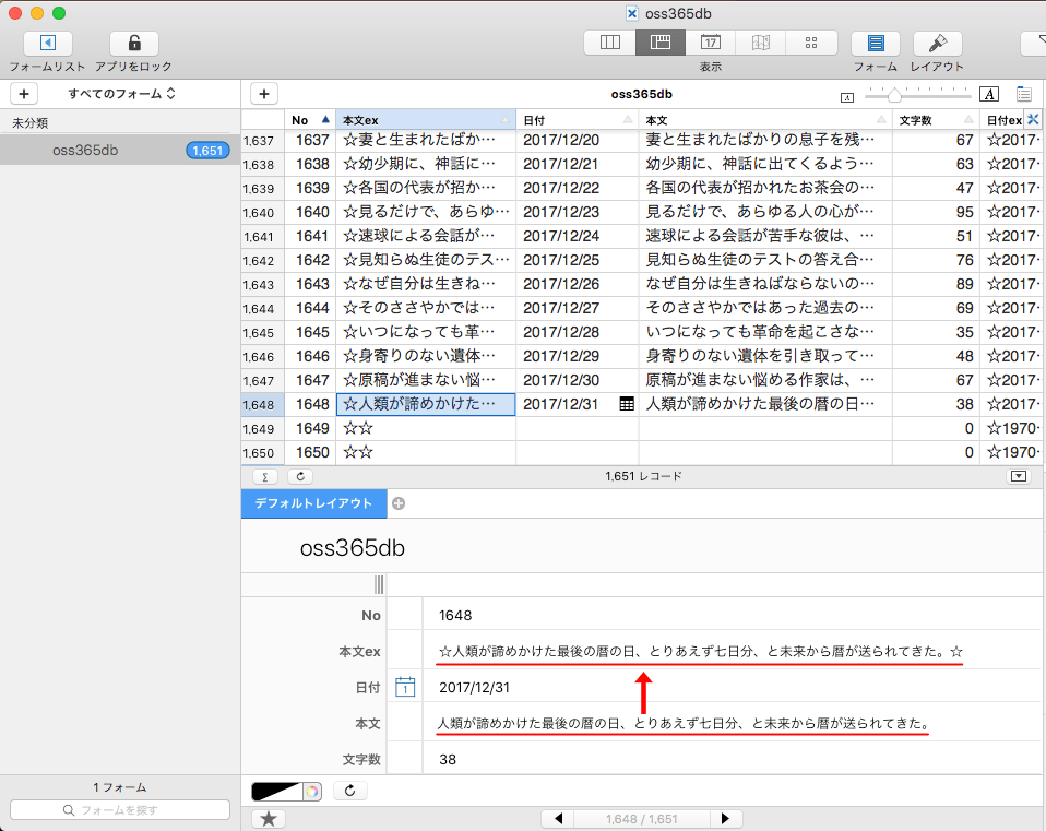 Tap Forms5のレコード表示画面