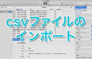 Tap Forms 5 csvファイルのインポート
