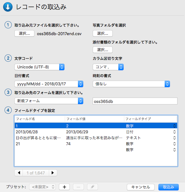 Tap Forms5のcsv取り込み