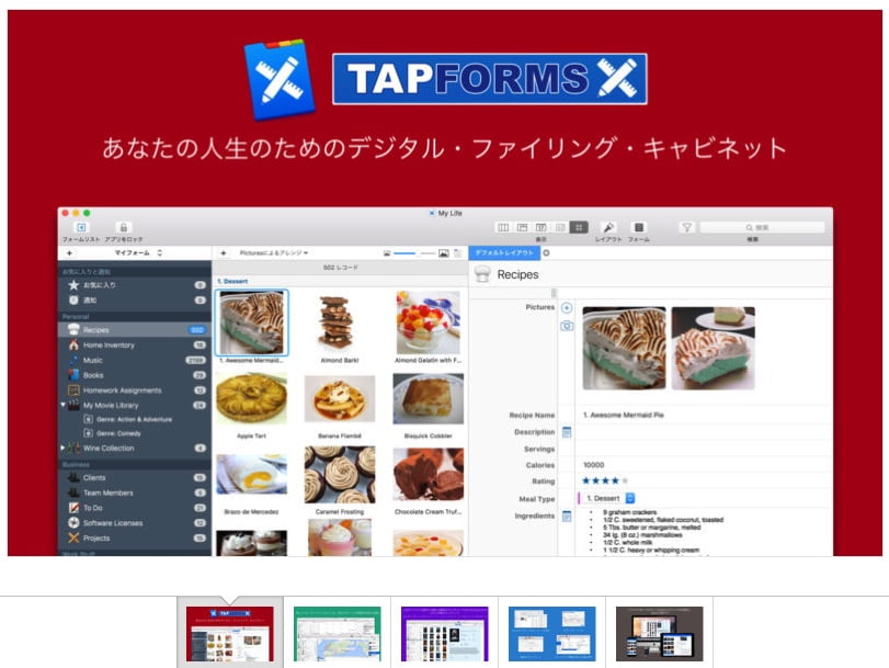 Tap Forms5の説明画像
