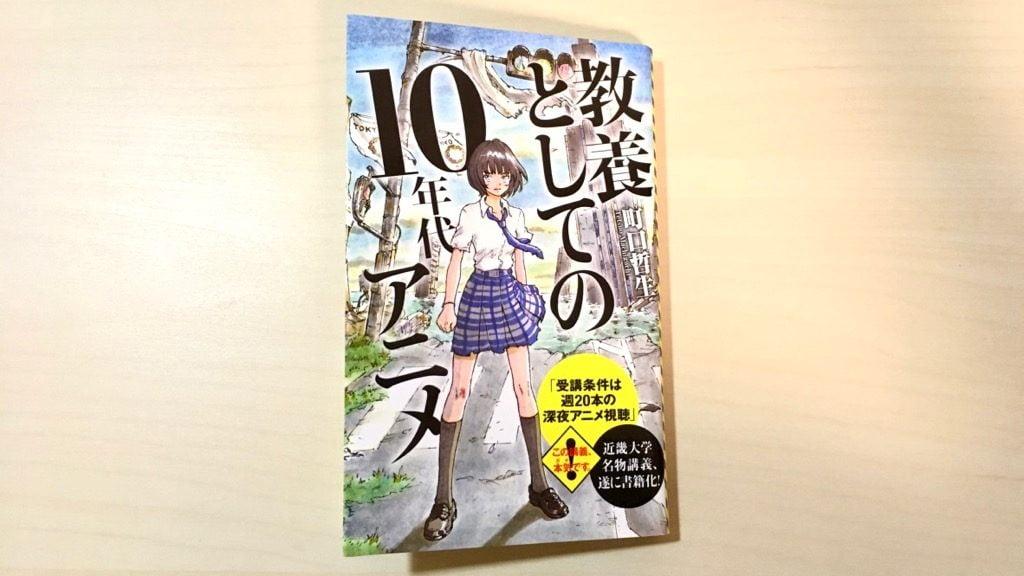 教養としての10年代アニメ