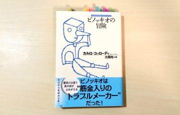 「ピノッキオの冒険」原作小説光文社古典新訳文庫