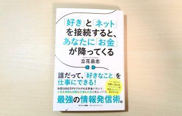 「好き」と「ネット」を接続すると、あなたに「お金」が降ってくる 立花岳志の本