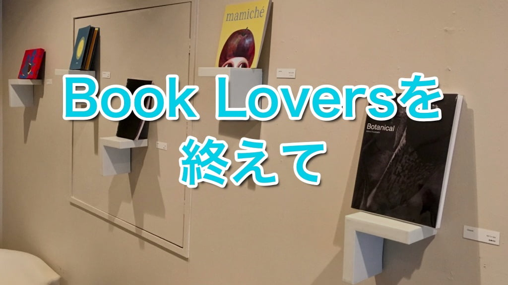Book Loversを終えて