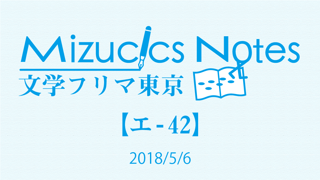 MizucicsNotes文学フリマ東京【エ-42】2018/5/6