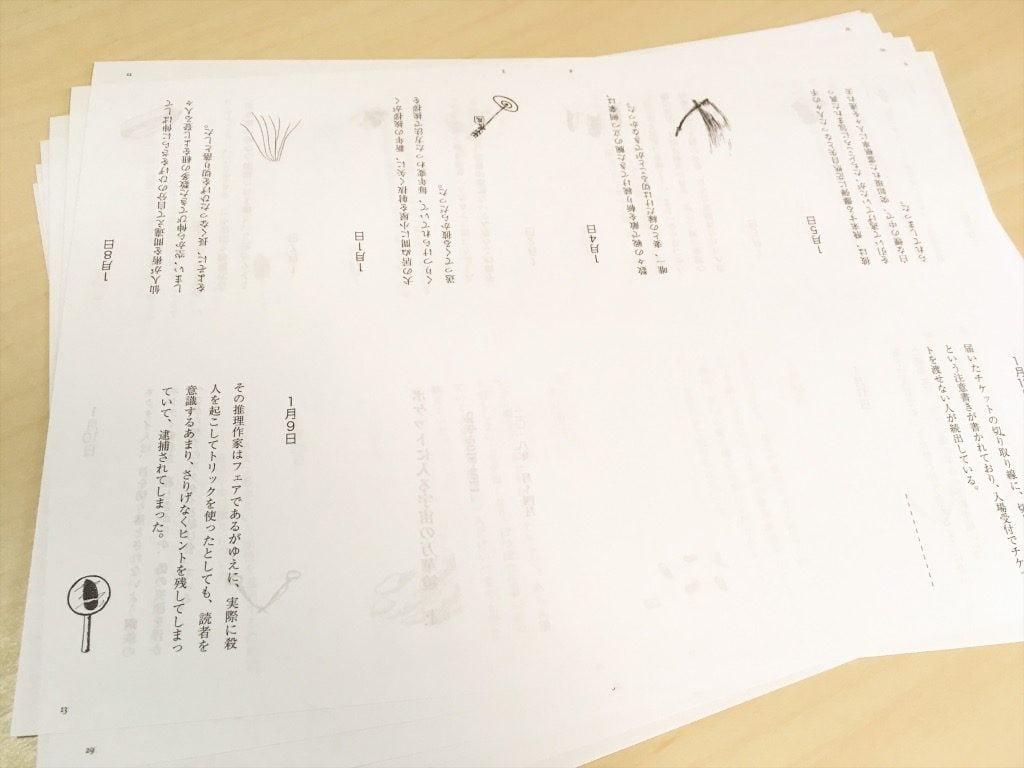 手製本の本文用紙をプリントアウトしたもの