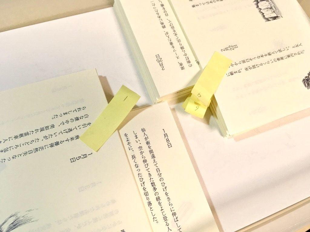 手製本「ポケットに入る宇宙の一文散系」の本文用紙