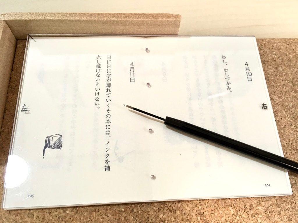 手製本「ポケットに入る宇宙の一文散系」の本文用紙に穴を空ける
