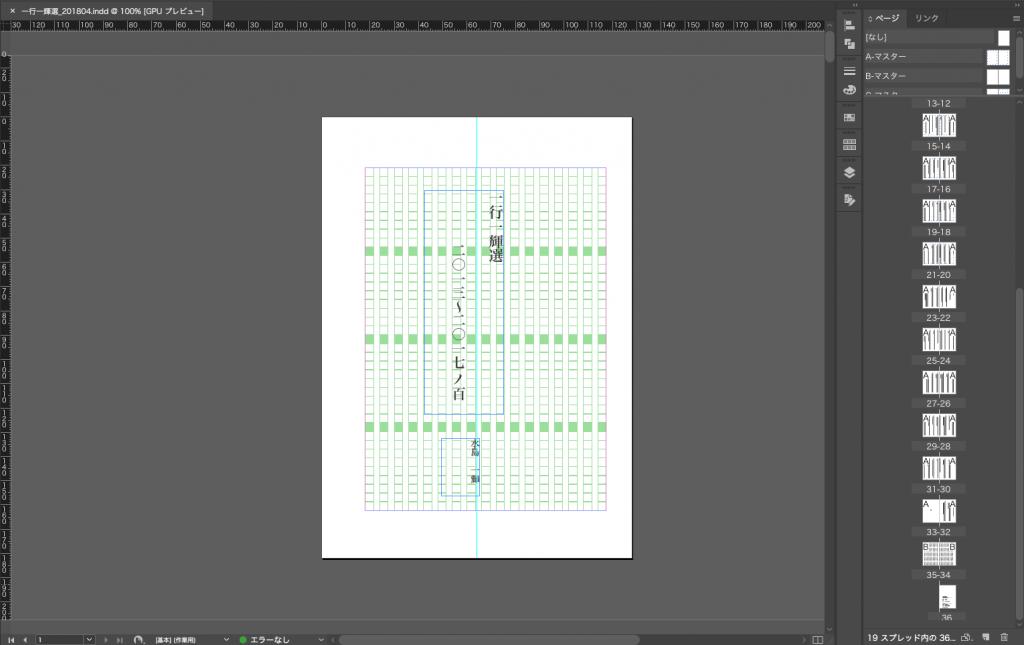 一行一輝選のInDesign画面
