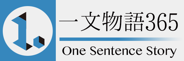 一文物語365OneSentenceStory