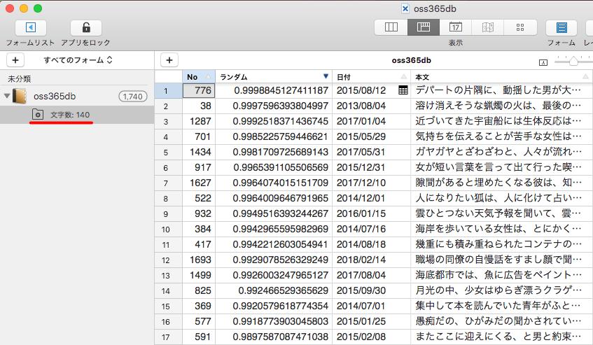Tap Forms5で検索されたレコード