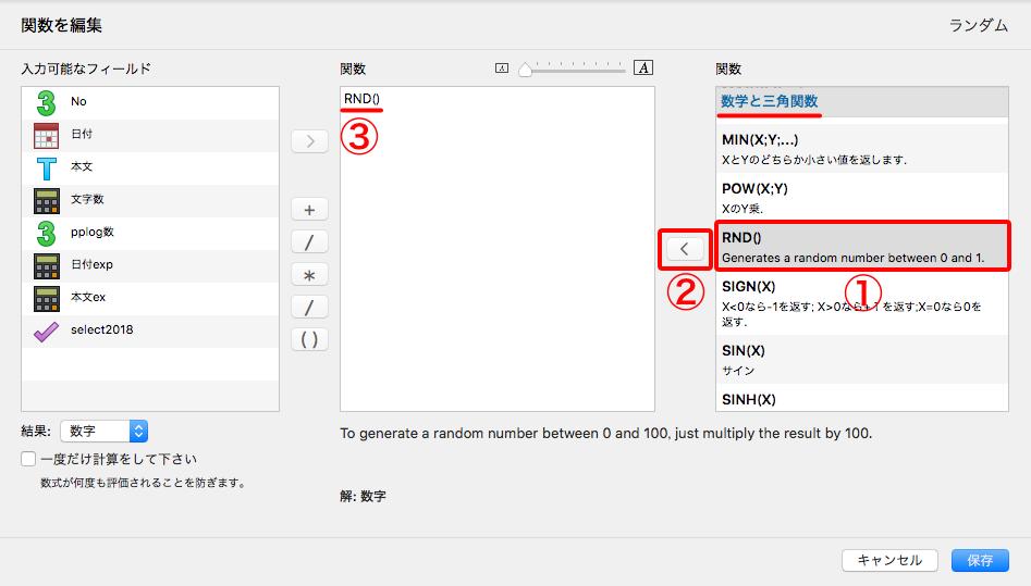 Tap Forms5でランダム関数設定