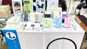 第二十六回文学フリマ東京 Mizucics notes ブース商品レイアウト