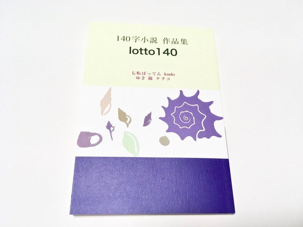 140字小説 作品集 / lotto140