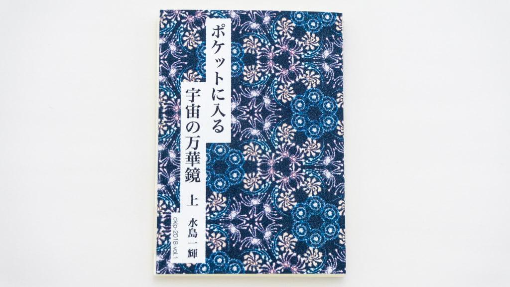 手製本「ポケットに入る宇宙の万華鏡 上 ckip-2018-vol.1」の表紙