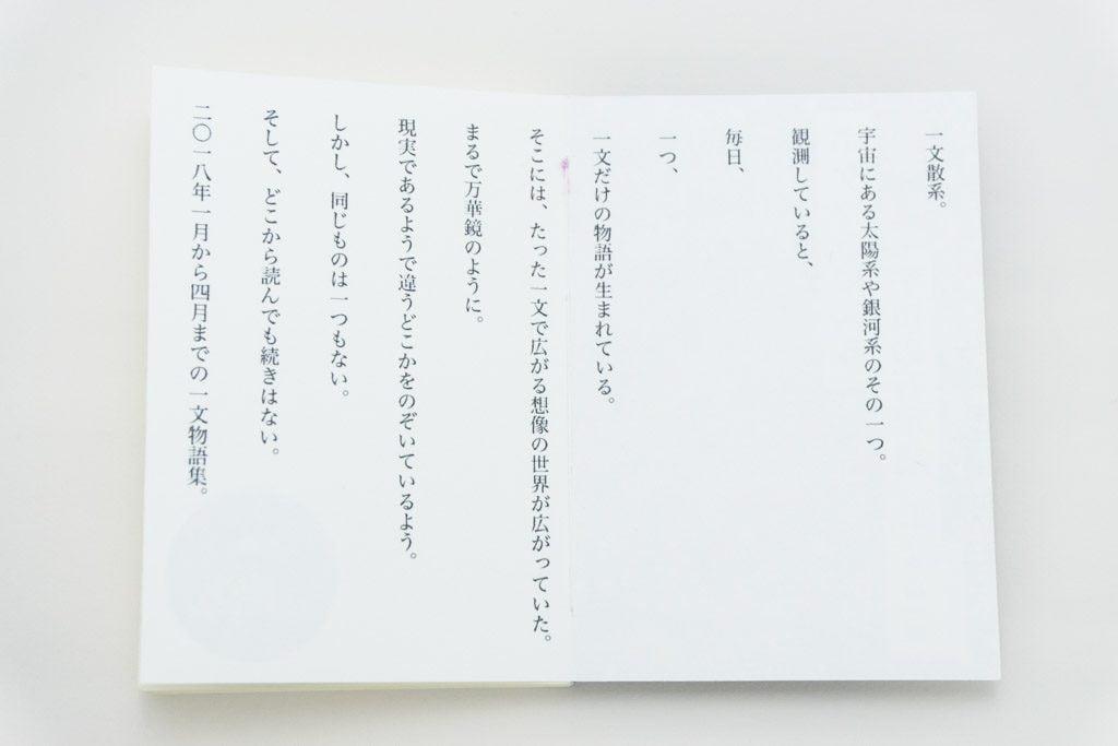 手製本「ポケットに入る宇宙の万華鏡 上 ckip-2018-vol.1」の表紙内側