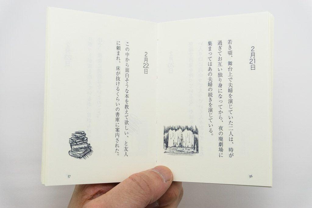 手製本「ポケットに入る宇宙の万華鏡 上 ckip-2018-vol.1」を見開きで持ったところ