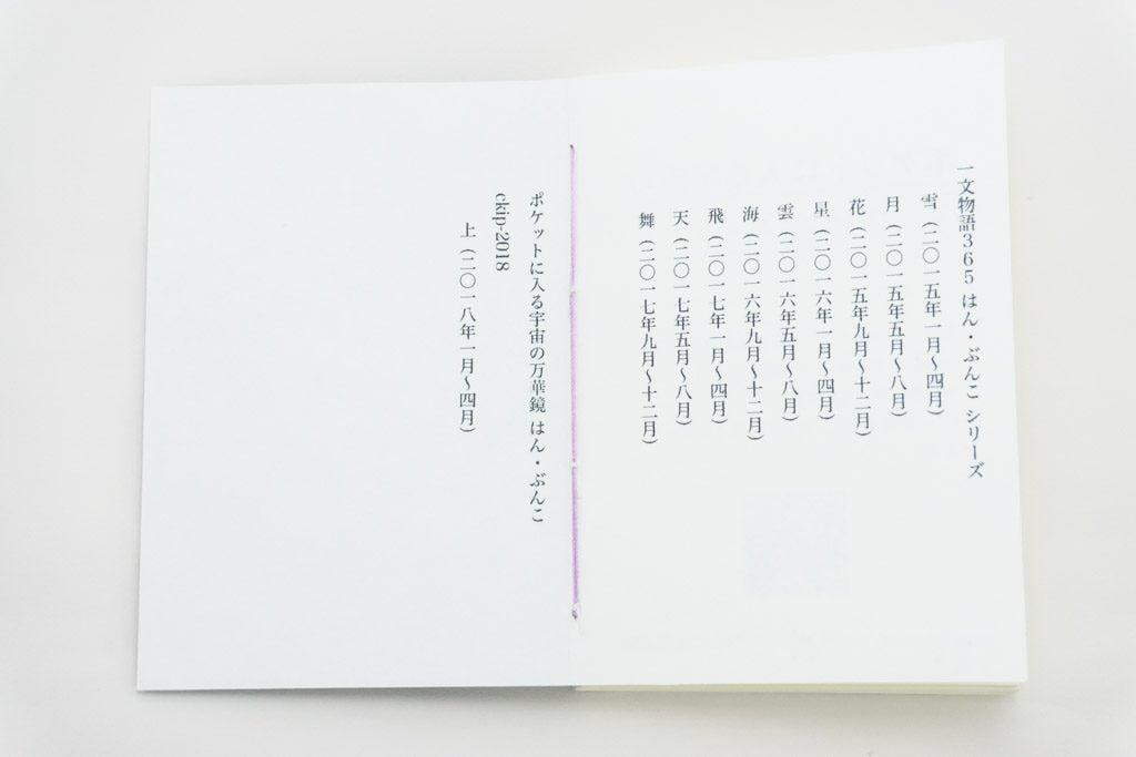 手製本「ポケットに入る宇宙の万華鏡 上 ckip-2018-vol.1」の裏表紙内側