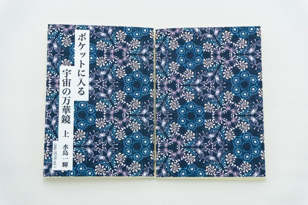 手製本「ポケットに入る宇宙の万華鏡 上 ckip-2018-vol.1」の表裏