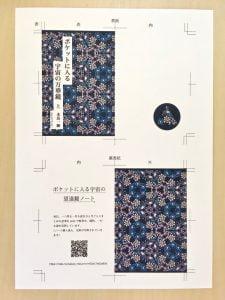 新作手製本「ポケットに入る宇宙の一文散系」の表紙をプリントアウト