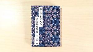 新作手製本「ポケットに入る宇宙の万華鏡」のプリントした表紙をカットして糸かがり。1冊目が完成しました!