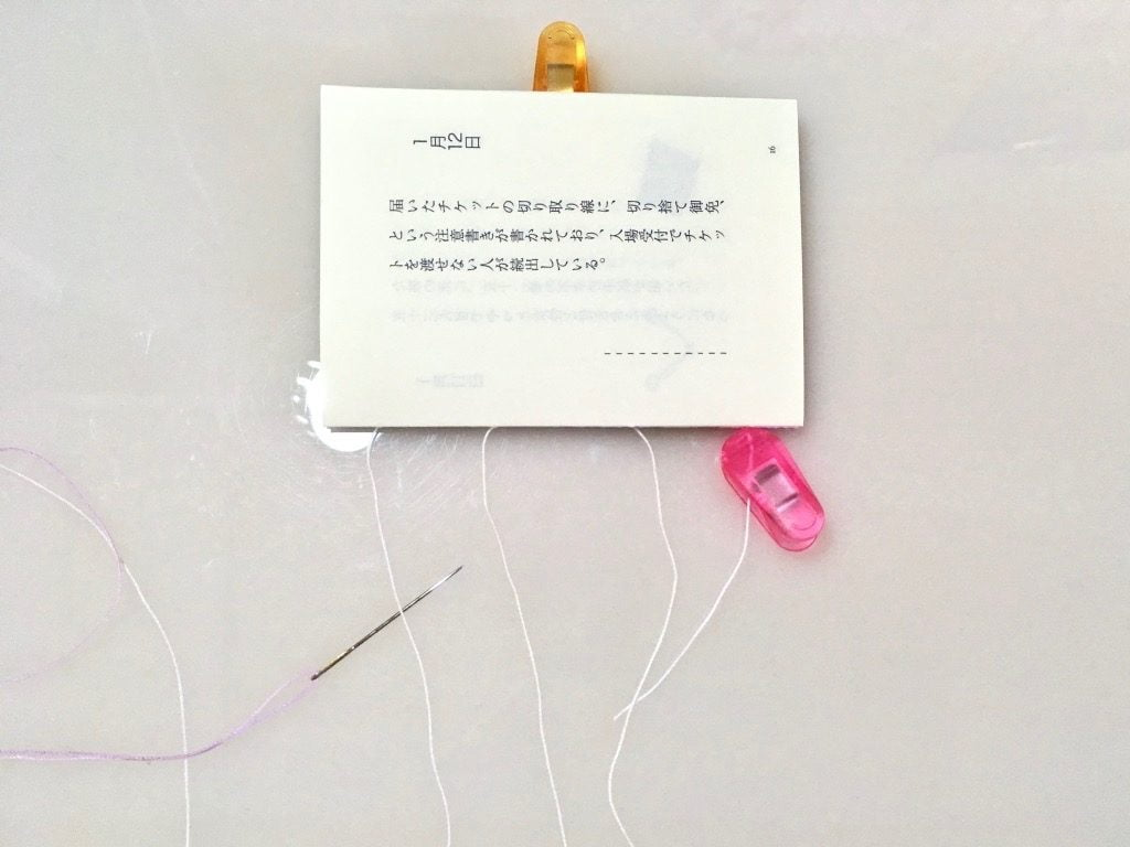 新作手製本「ポケットに入る宇宙の万華鏡」の糸かがり