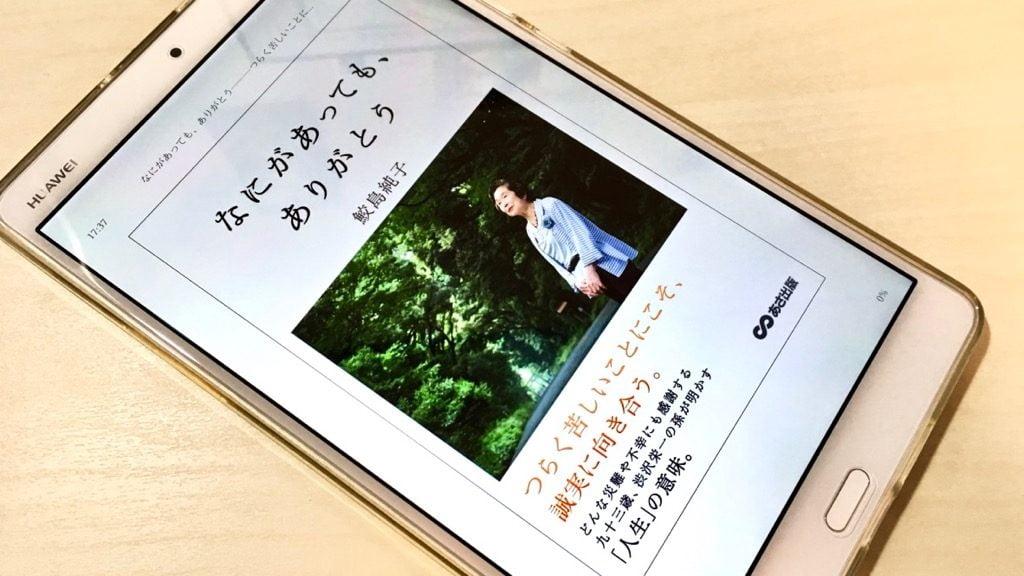 なにがあっても、ありがとう――辛く苦しいことにこそ、誠実に向き合う by 鮫島純子 kindle版表紙