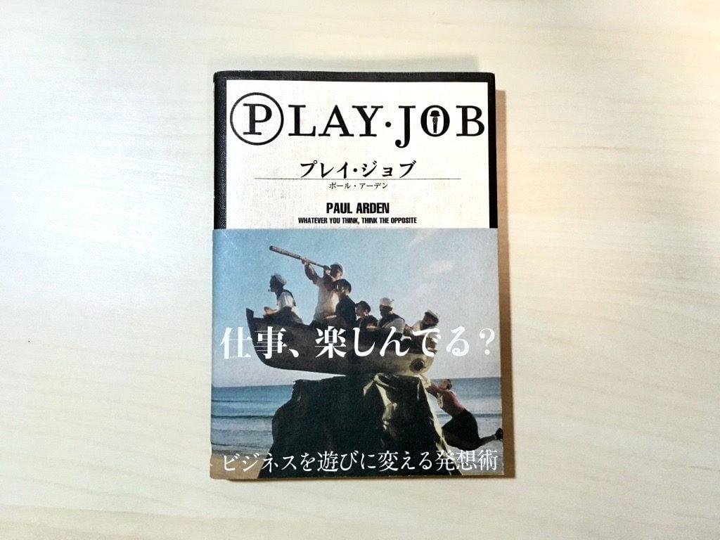 本「PLAY・JOB 」著ポール・アーデン